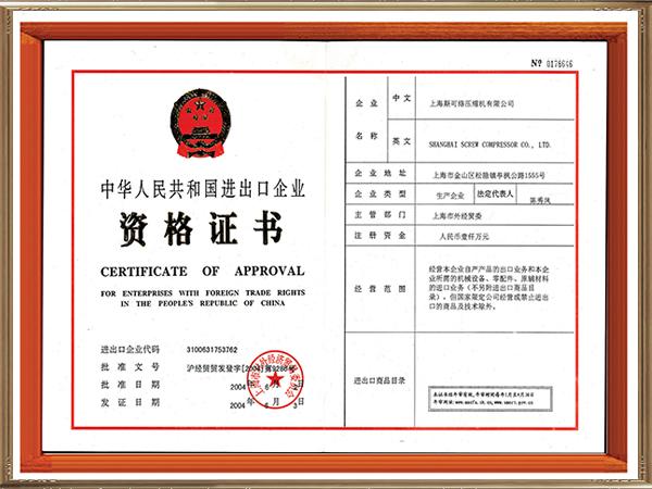 进出口企业资质证书