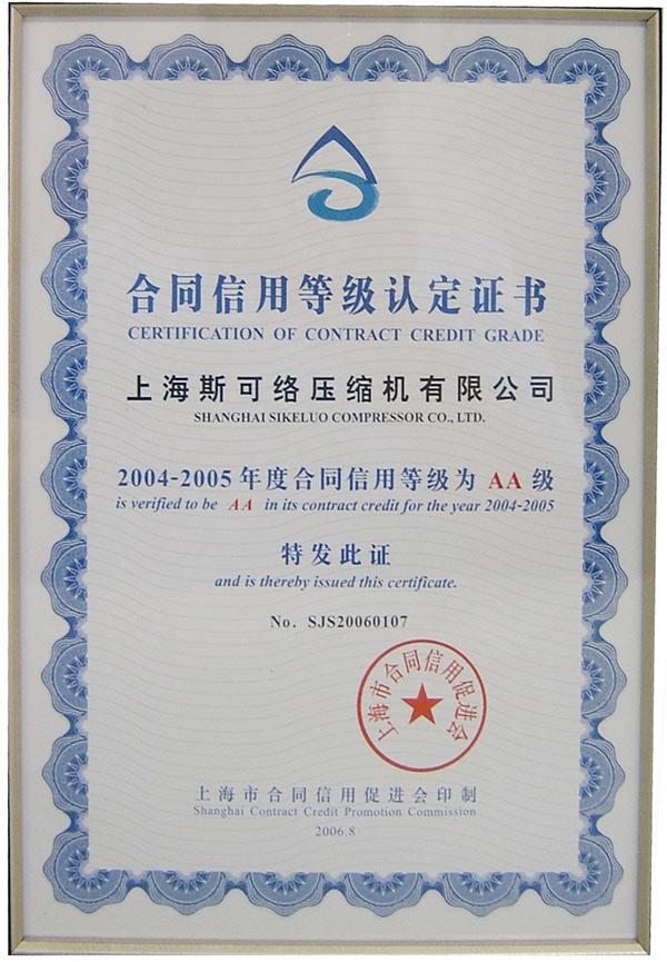 04-05合同信用登记认定证书