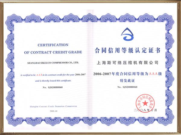06-07合同信用等级证书