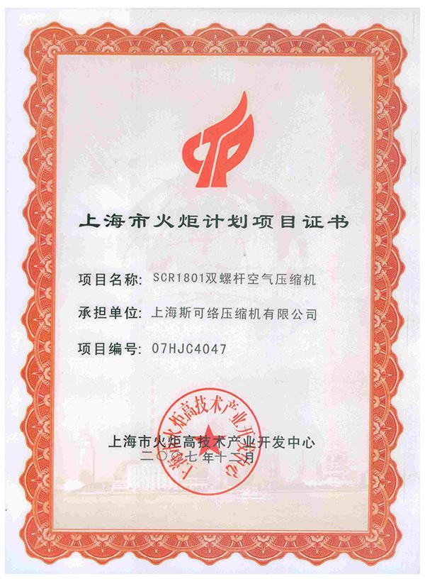 上海市火炬计划项目证书