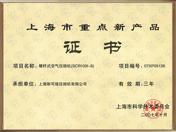 上海重点新产品证书