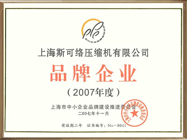 2007年度品牌企业