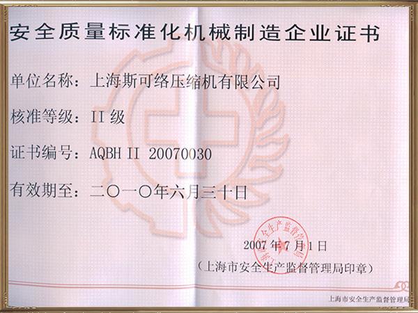 安全质量标准化机械制造企业证书