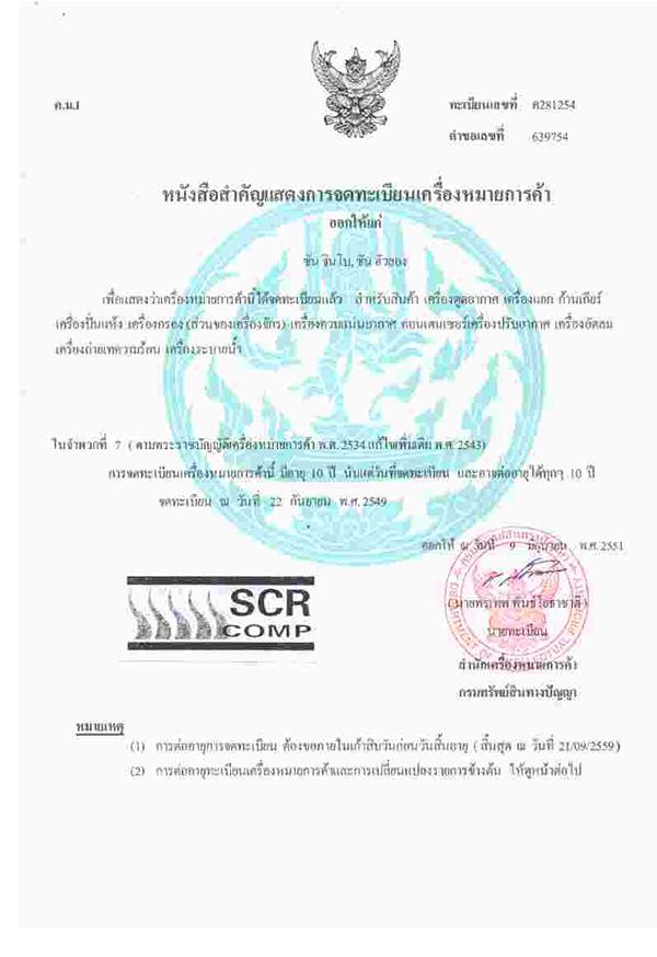 泰国商标注册证