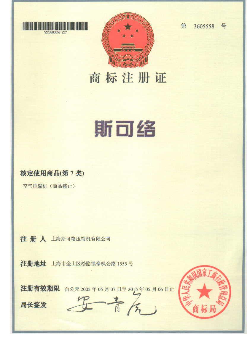 斯可络注册商标