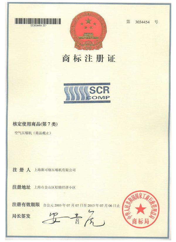 SCR注册商标