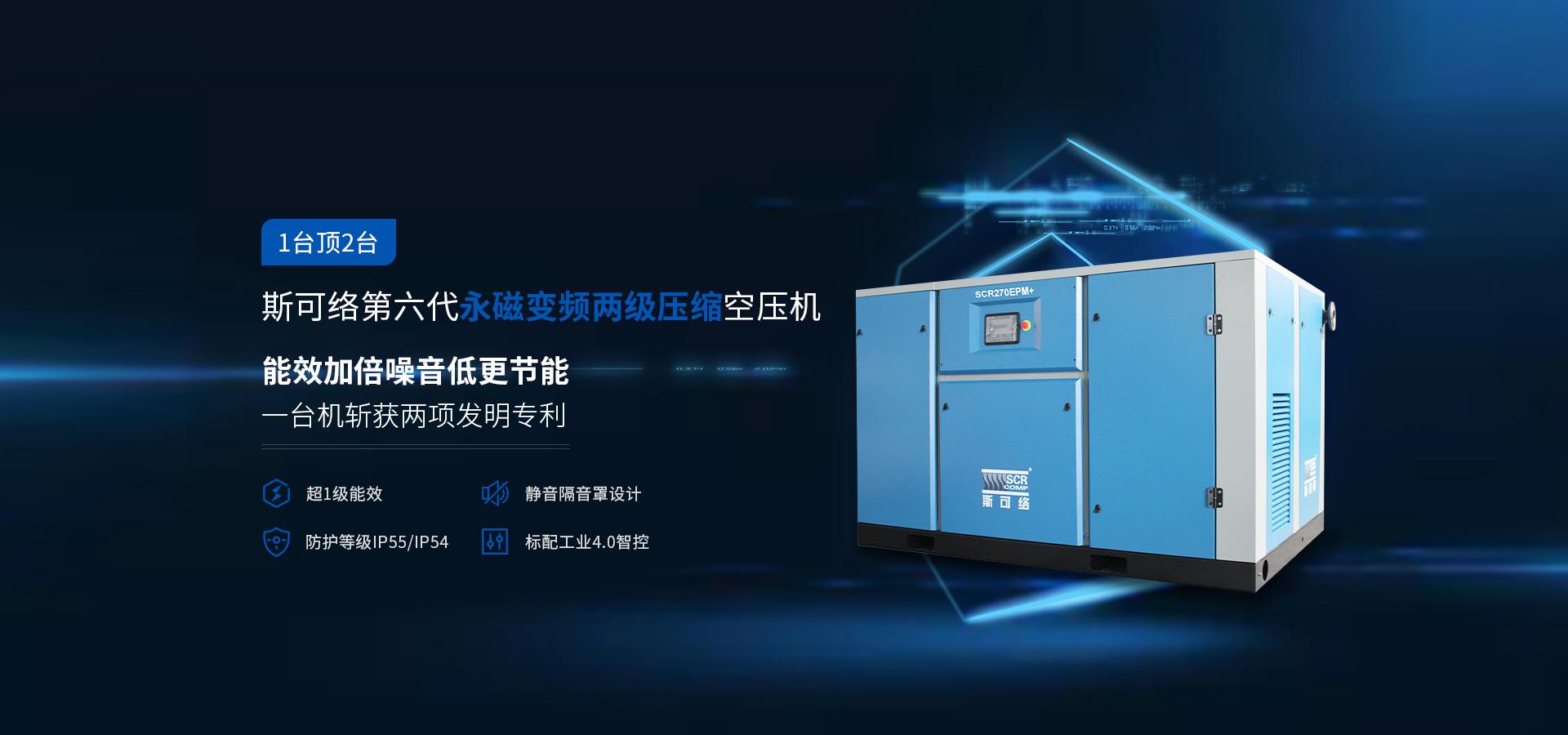 斯可络第六代永磁变频两级压缩空压机 能效加倍噪音低 更节能