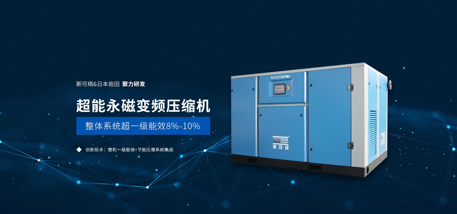 斯可络&日本岩田   聚力研发 超能永磁变频压缩机  整体系统超一级能效8%-10%