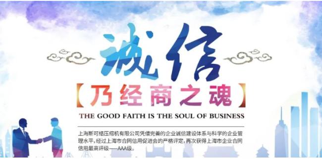 """斯可络连续14年获得""""上海市守合同重信用企业""""荣誉称号"""