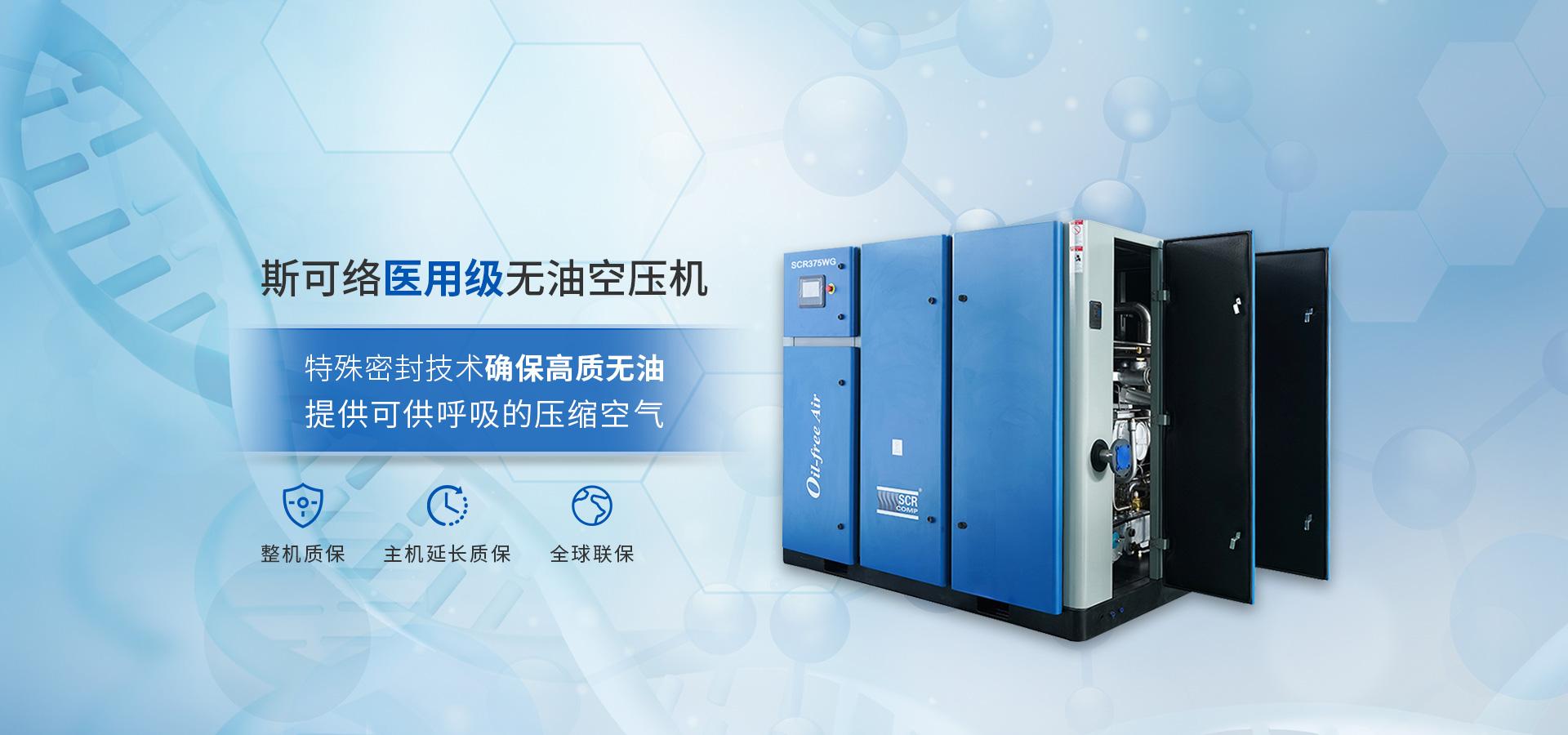 斯可络引进日本技术及质量管理体系 全球300多家网点   提供节能空压系统方案与技术支持