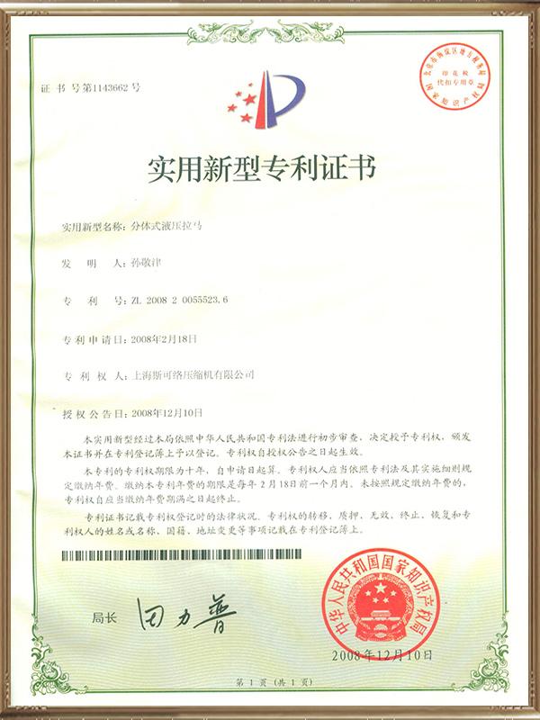 分体式液压拉马实用新型专利证书