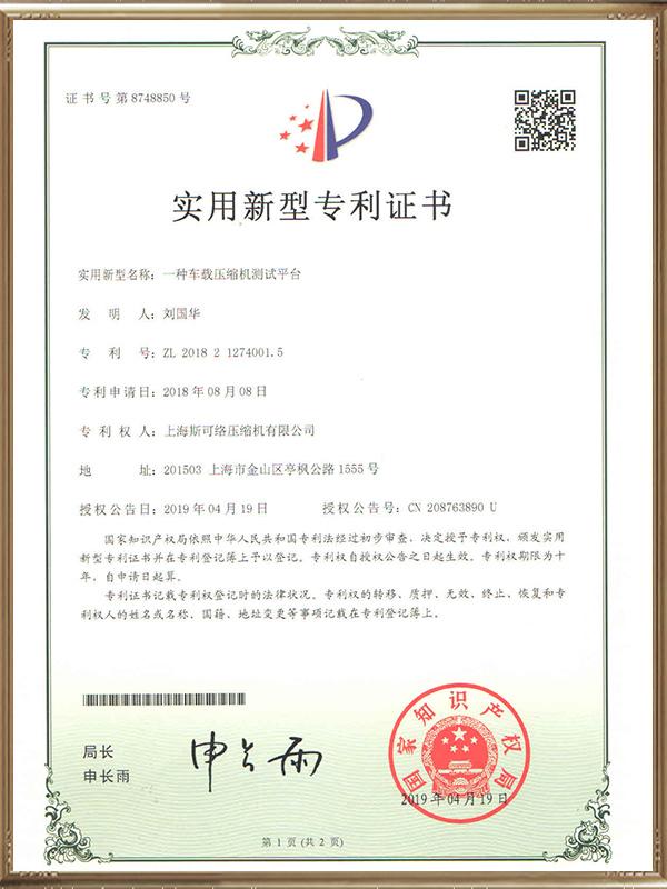 一种车载压缩机测试平台实用新型专利证书