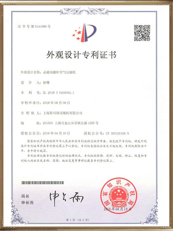 永磁双螺杆空气压缩机外观设计专利证书