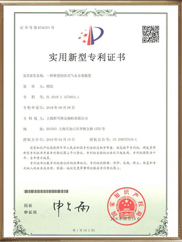 一种新型的卧式气水分离装置实用新型专利证书