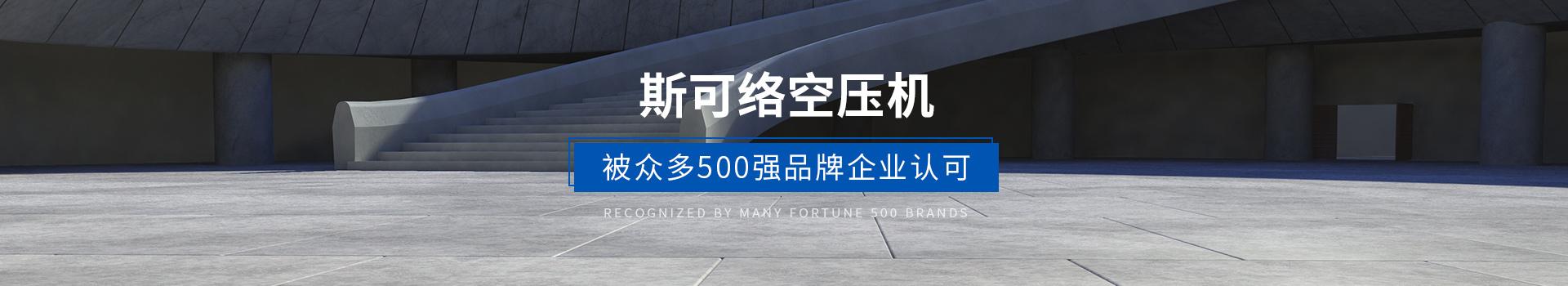 斯可络空压机 被众多500强企业认可