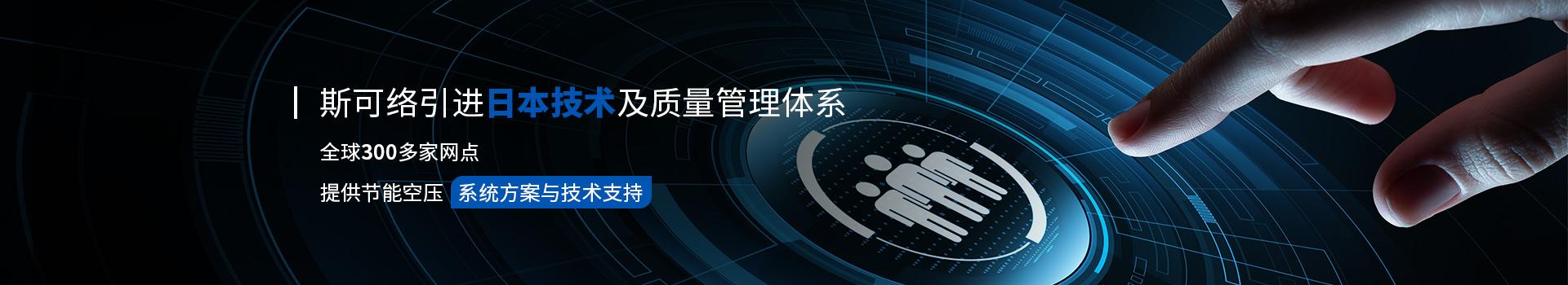 斯可络引进日本技术及质量管理体系