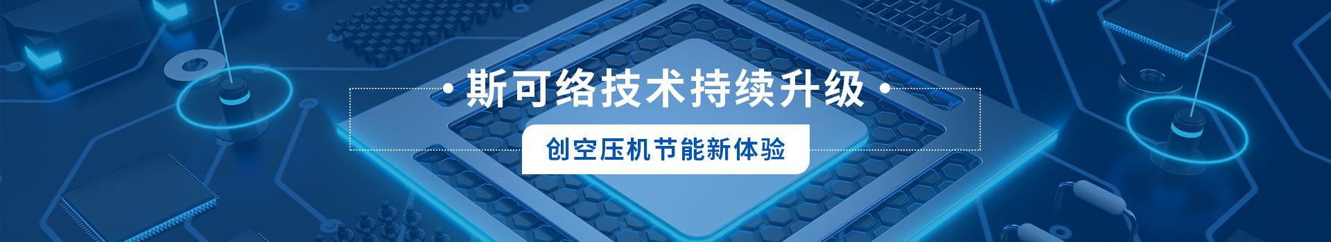 斯可络技术持续升级 创空压机节能新体验